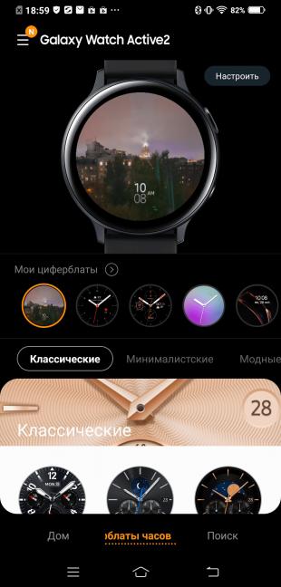 Samsung Galaxy Watch Active 2: циферблаты