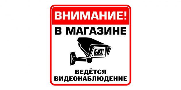 Видеонаблюдение для предотвращения краж