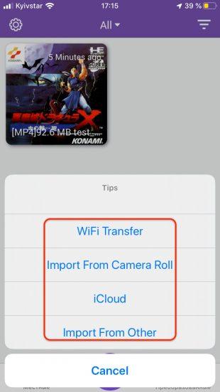 Импортируйте видео