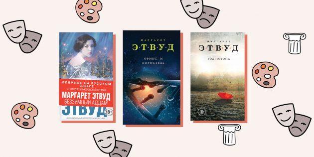 Трилогия «Беззумный Аддам», Маргарет Этвуд