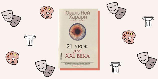 «21урок для XXI века», Юваль Ной Харари
