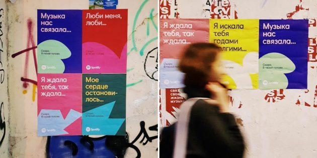 Spotify уже почти в России: реклама сервиса появилась в Москве