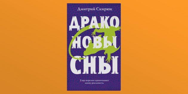«Драконовы сны», Дмитрий Скирюк