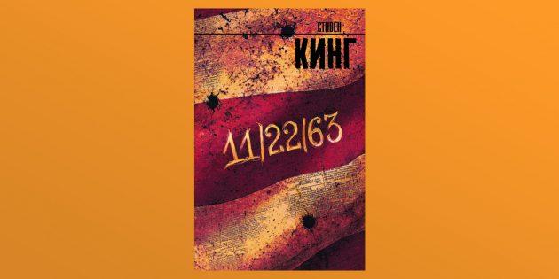 «11/22/63», Стивен Кинг