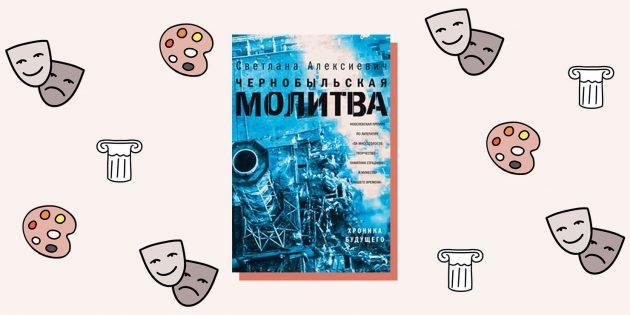 «Чернобыльская молитва», Светлана Алексиевич