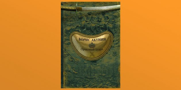 «Ореховый Будда», Борис Акунин