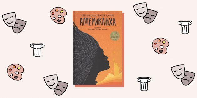«Американха», Чимаманда Адичи