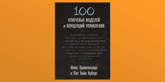 «100ключевых моделей и концепций управления», Фонс Тромпенаарс и Пит Хэйн Кеберг