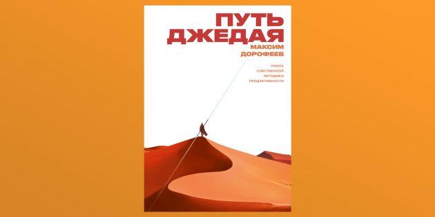 «Путь джедая», Максим Дорофеев