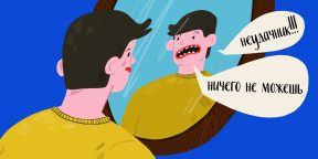 «Горе ты моё!»: как нам вредят негативные установки и что можно с ними сделать
