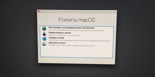 Как ускорить компьютер на macOS: выберите вариант «Переустановить macOS»