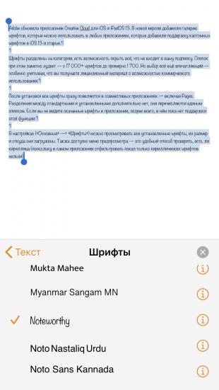 Adobe Creative Cloud добавляет тысячи шрифтов на iOS