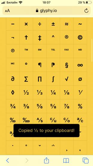 Glyphy.io — доступ к нестандартным Unicode-символам в один клик