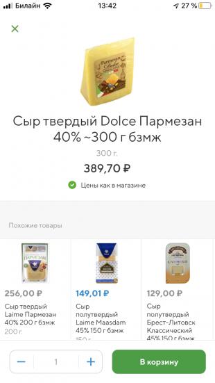 Сбербанк запустил «Сбермаркет» — сервис доставки продуктов на дом
