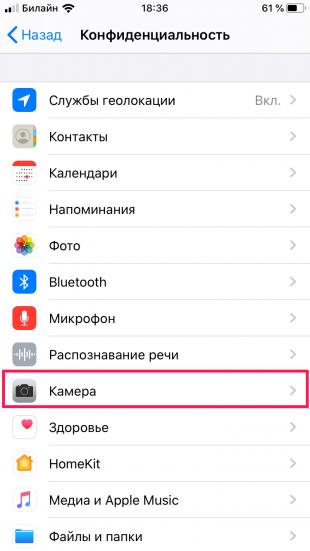 Приложение Facebook для iOS использует камеру смартфона, пока вы листаете ленту