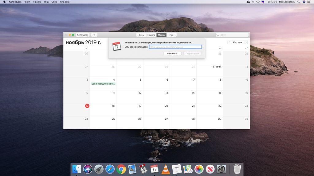 10полезных фишек встроенного «Календаря» macOS