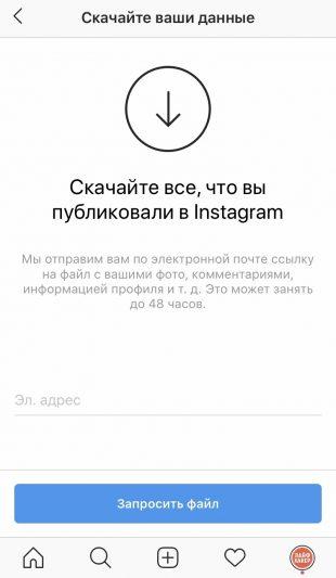 Как скачать архив со всеми фото из Instagram