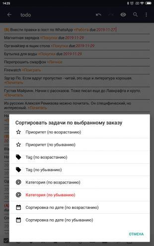 Как использовать ToDo.txt — список дел для минималистов
