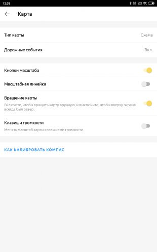 «Google Карты»→ «Яндекс.Карты»