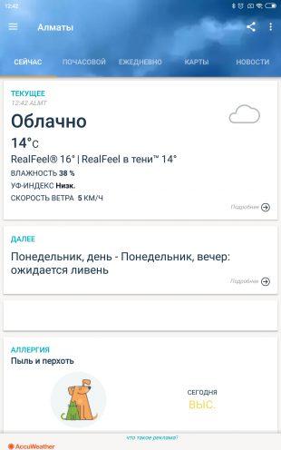 «Погода»→ AccuWeather
