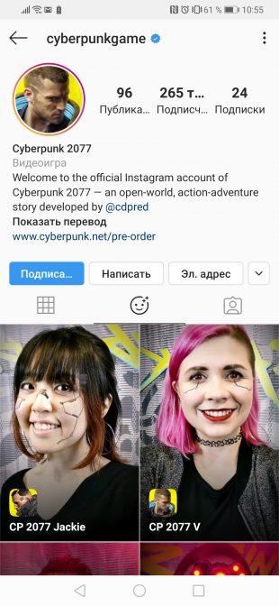 instagram маски Cyberpunk 2077