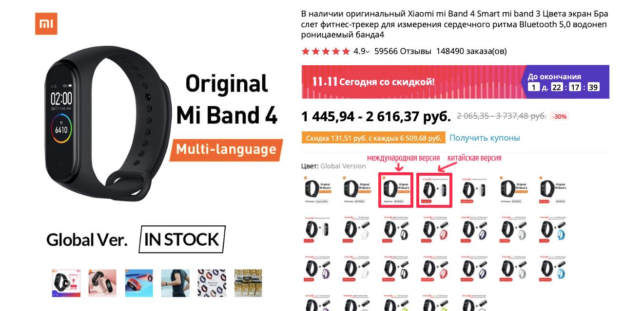 Цена дня: браслет Xiaomi Mi Band 4 с цветным экраном за 1 483 рублей