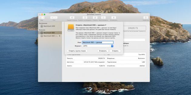 Как ускорить компьютер на macOS: откройте «Дисковую утилиту» и отформатируйте ваш SSD