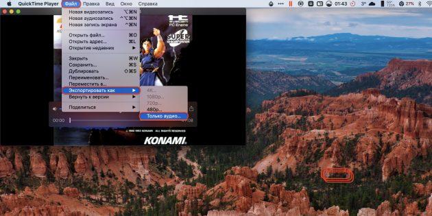 Откройте видео в стандартном проигрывателе QuickTime Player
