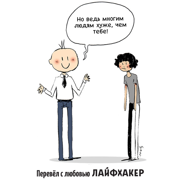 комиксы про депрессию