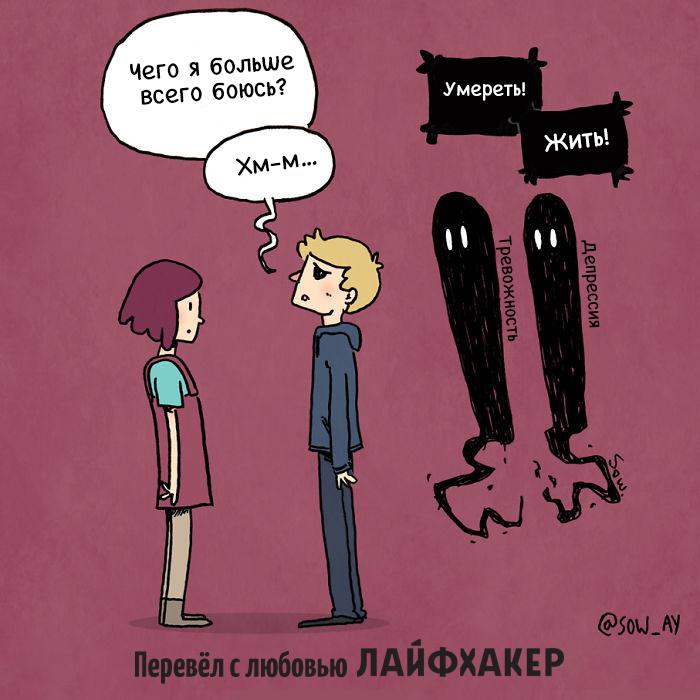 17 комиксов показывают, каково жить с депрессией и тревожностью