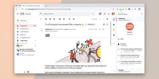 Расширение CoPilot для Chrome упростит работу с длинными Gmail-переписками