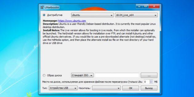 Программа для создания загрузочной флешки UNetbootin