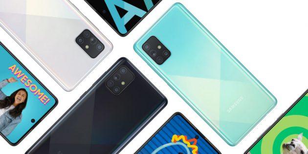 Samsung анонсировала Galaxy A51 и A71: необычные камеры и сканером отпечатков в дисплее
