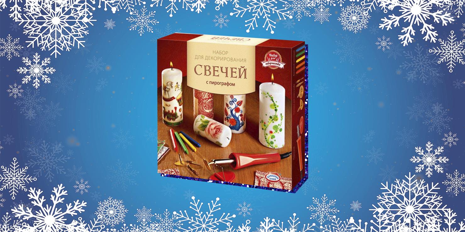 Подарки для семьи: набор для декорирования свечей