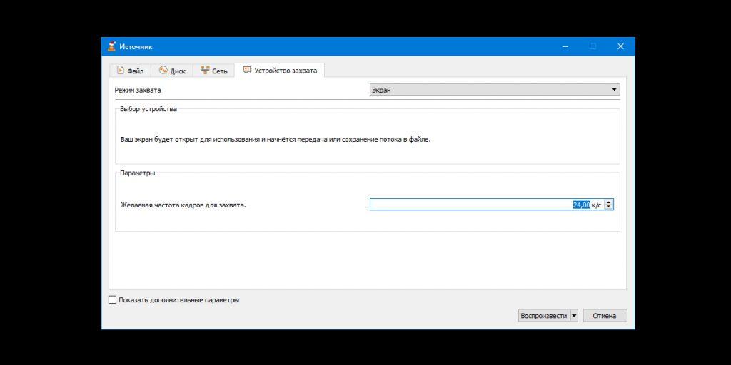 VLC: запись видео с экрана