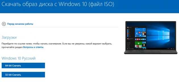 windows 10 бесплатно