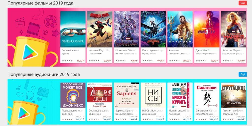 лучшие фильмы и книги Android