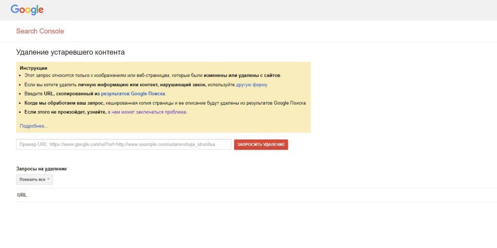 как удалить информацию из интернета