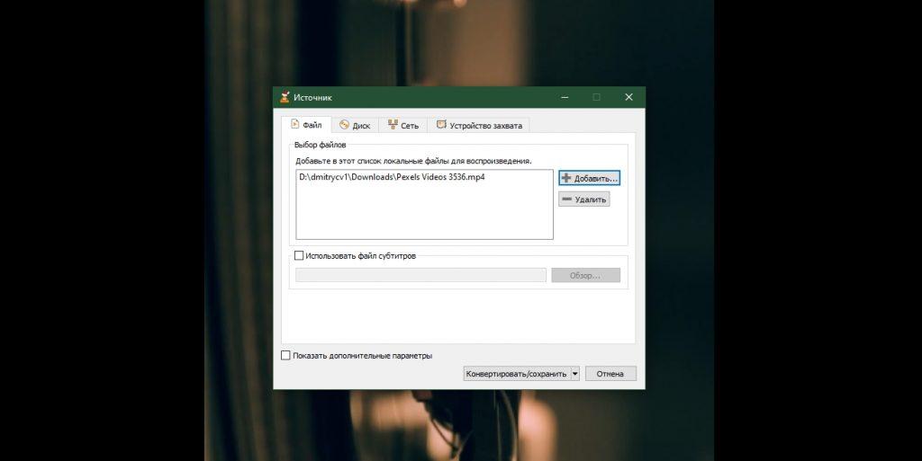 Поворот видео в VLC