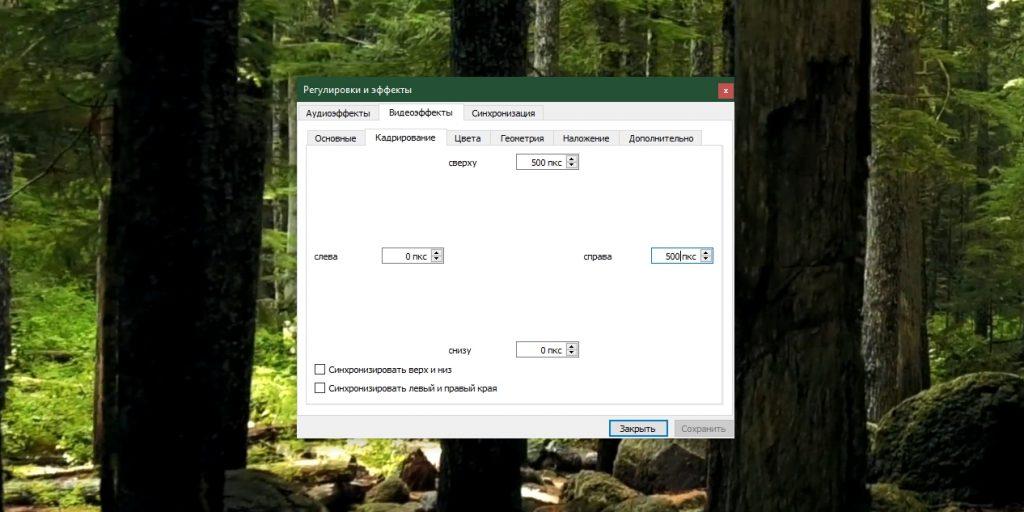 Кадрирование видео в VLC