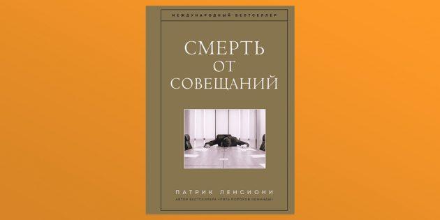 «Смерть от совещаний», Патрик Ленсиони