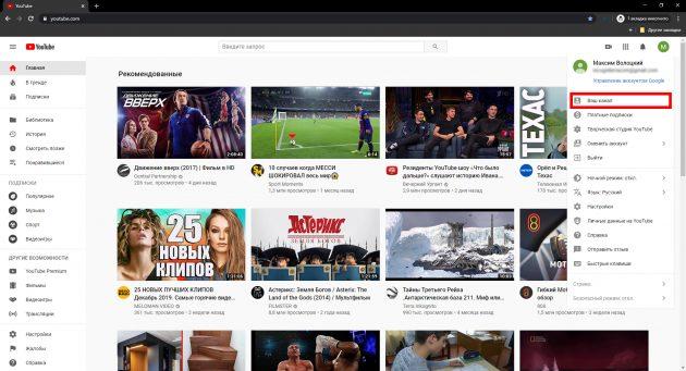 Как открыть канал на «Ютубе»: нажмите на кнопку «Ваш канал»