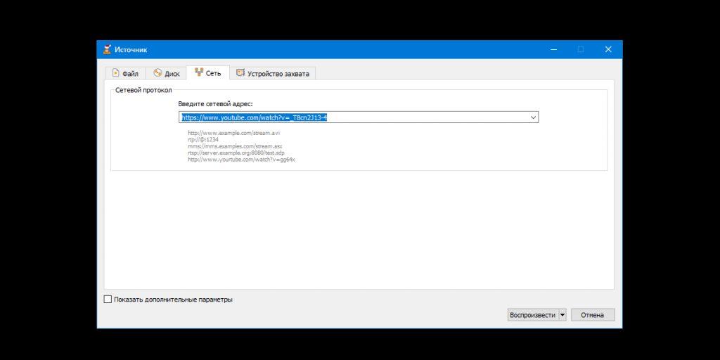 Плеер VLC: воспроизведение видео с YouTube