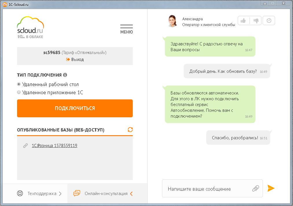 Бухгалтерия и хранение данных «1С онлайн» от Scloud: круглосуточная техподдержка