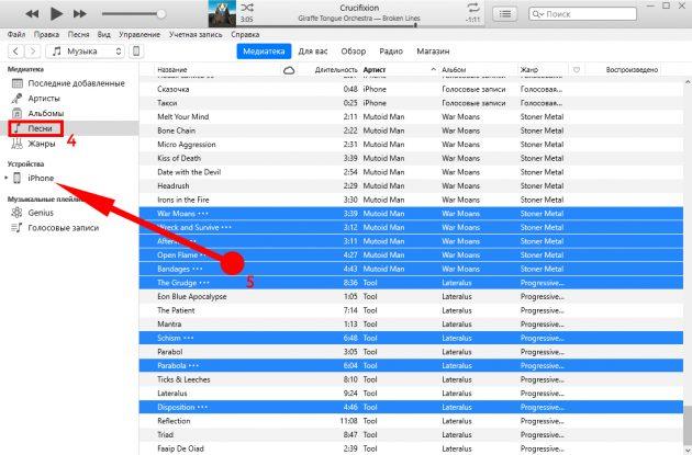 Как сохранить музыку на «Айфон»: перетащите нужные треки