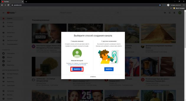 Как открыть канал на «Ютубе»: следуйте подсказкам системы