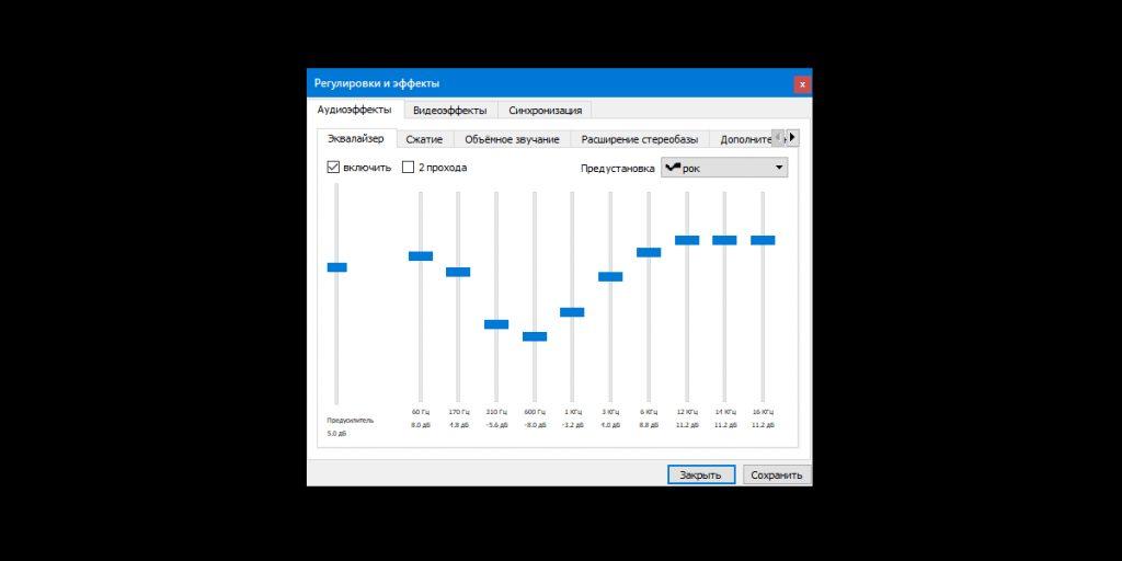 VLC: использование встроенного эквалайзера