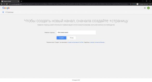 Как открыть канал на «Ютубе»: введите название