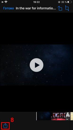 Как сохранить видео на «Айфон»: после запуска плеера воспользуйтесь кнопкой «Поделиться»