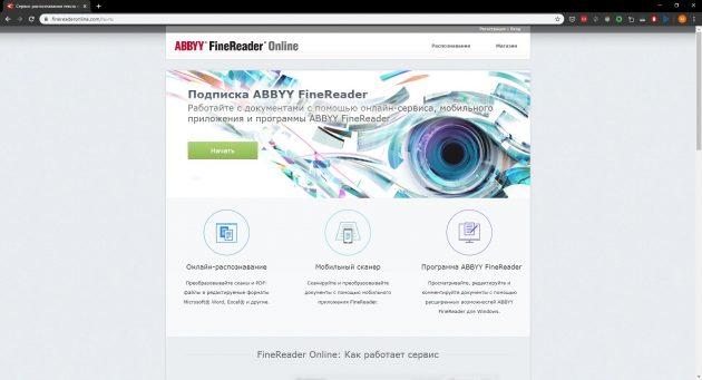 Распознавание текста онлайн: FineReader